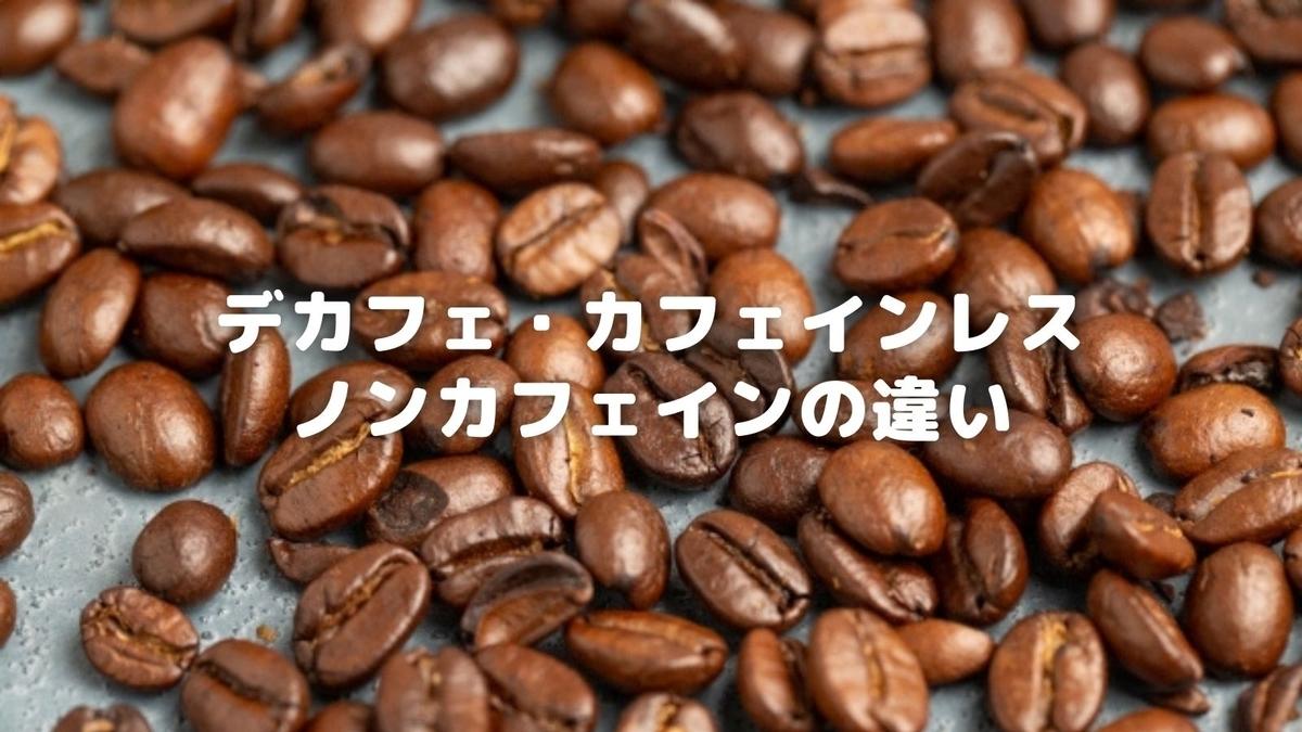 デカフェ・カフェインレス・ノンカフェインの違い
