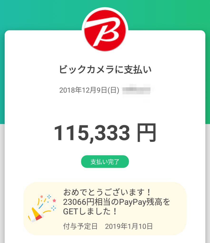 f:id:aokute_gomenne:20181210005552p:plain