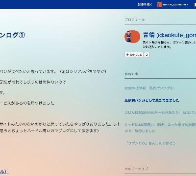 f:id:aokute_gomenne:20200621200515j:plain
