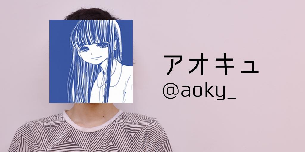 f:id:aoky97:20170506154656j:plain