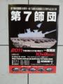 JR東室蘭駅で発見 「56周年」って特別なの?