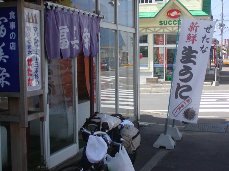 '05 瀬棚町で奥尻島へのフェリー待ちにウニ丼