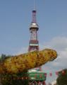 '05 札幌大通公園で焼とう
