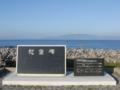 '05 奥尻島 さいの河原