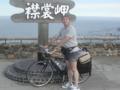 '08 襟裳岬
