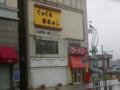 '08 苫小牧駅前の回転寿司 美味しかった。