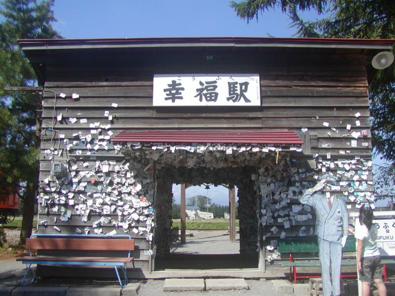 '08 幸福駅