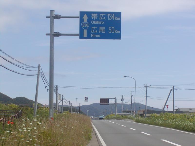 '08 襟裳岬から帯広へ