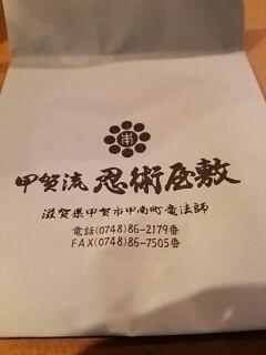 f:id:aomori_ikuji:20180108170317j:plain