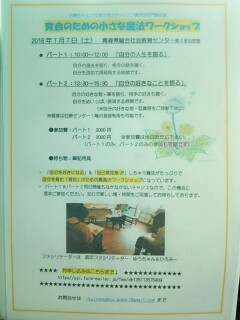 f:id:aomori_ikuji:20180619091244j:plain