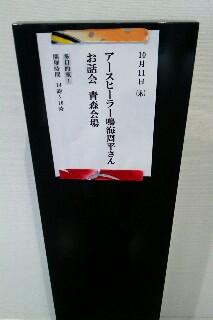 f:id:aomori_ikuji:20181015110810j:plain