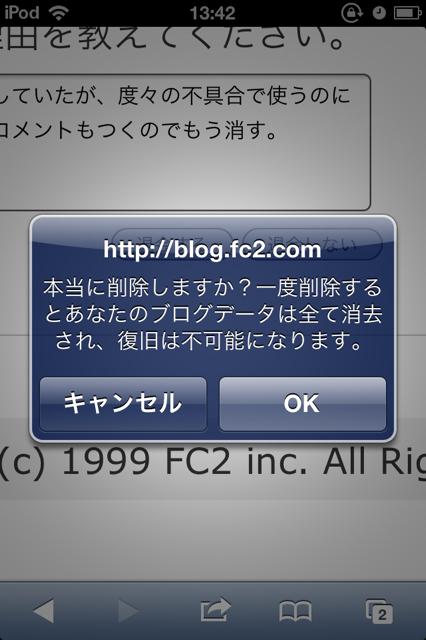 f:id:aomtt4816:20130123235122j:image:h320