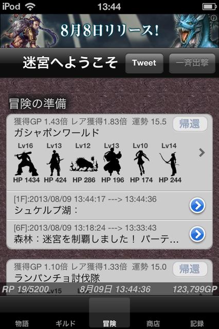 f:id:aomtt4816:20130809135130j:image:h320