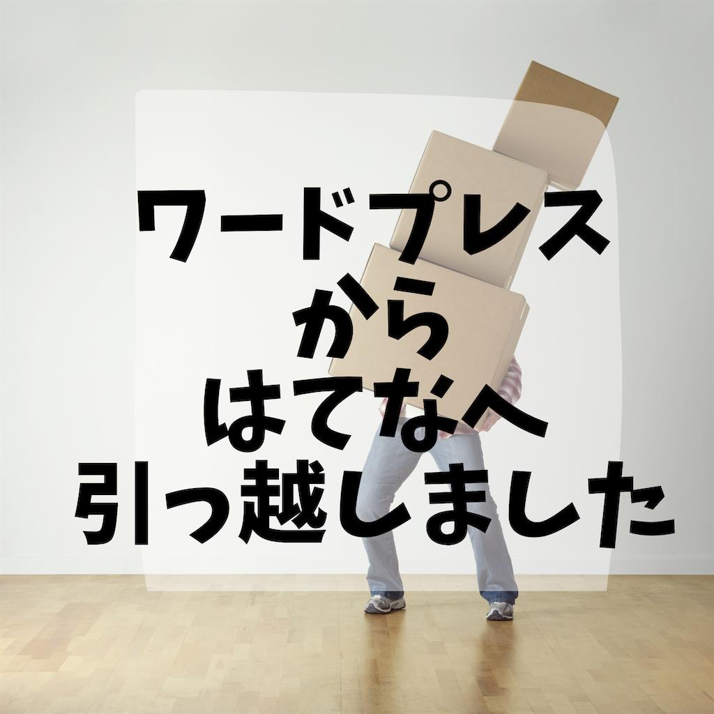 f:id:aomushi-gurashi:20200620223457p:image