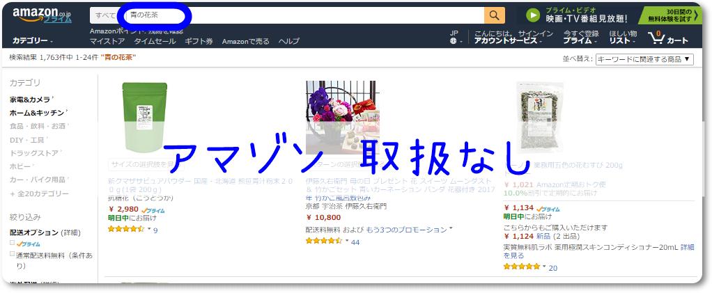 青の花茶のAmazonの画像