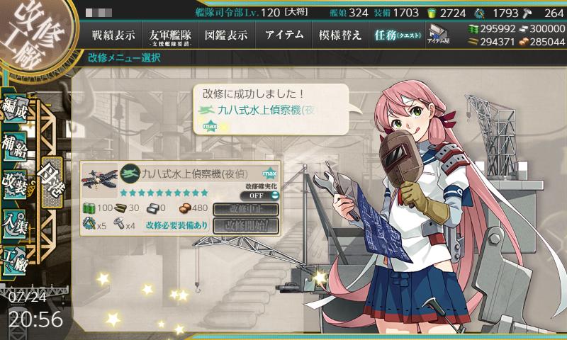 f:id:aonoharumi:20200724205848p:plain