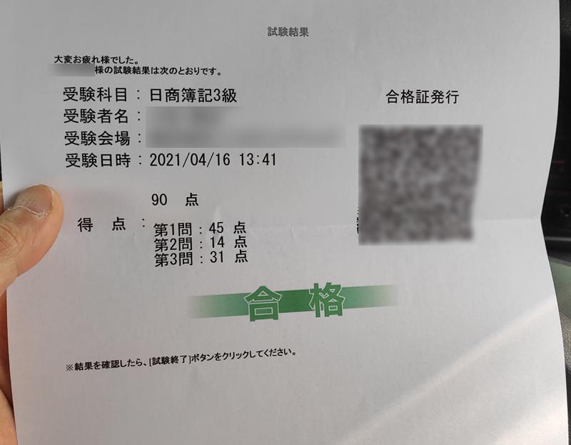f:id:aonoharumi:20210416213921p:plain