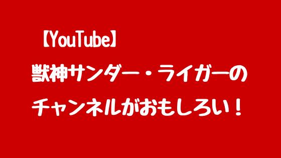 獣神サンダー・ライガーのYouTubeチャンネルがおもしろい