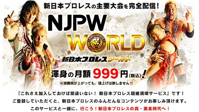 新日本プロレスの動画配信サービス