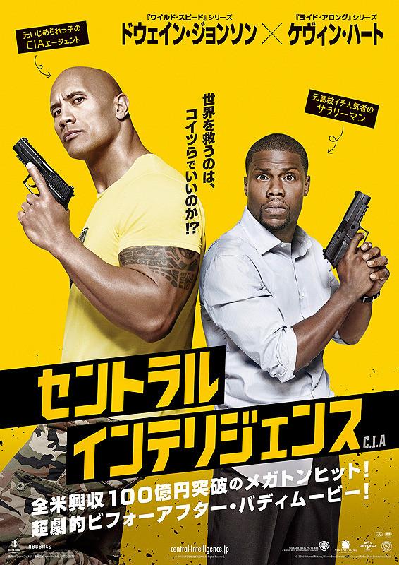 映画「セントラルインテリジェンス」のポスター