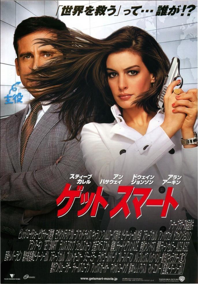 映画「ゲットスマート」のポスター