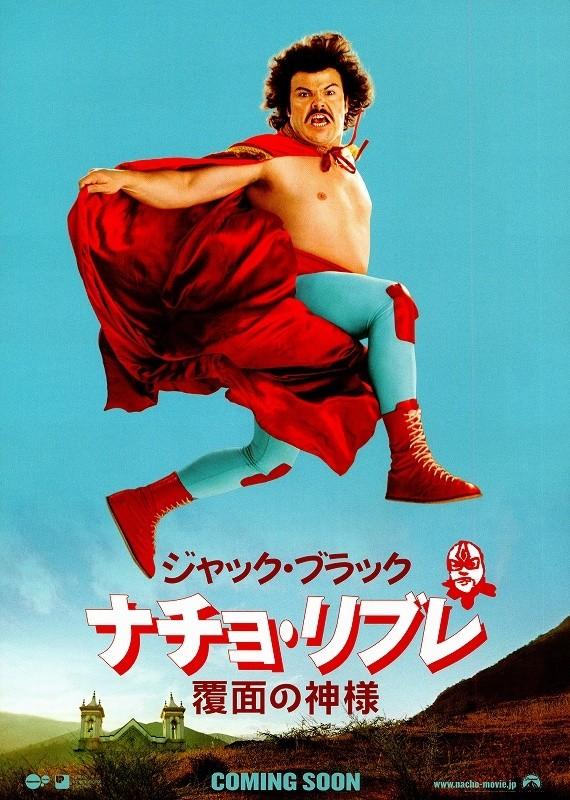 映画「ナチョリブレ 覆面の神様」ポスター