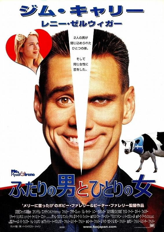 映画「ふたりの男とひとりの女」ポスター