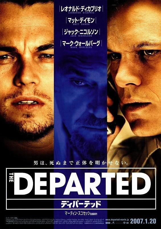映画「ディパーテッド」のポスター