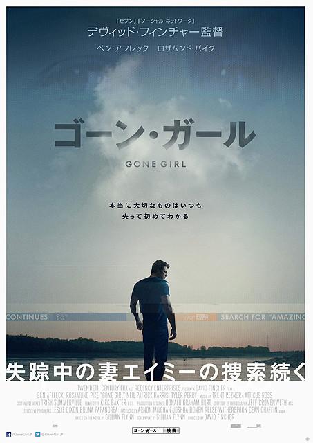 映画「ゴーン・ガール」のポスター