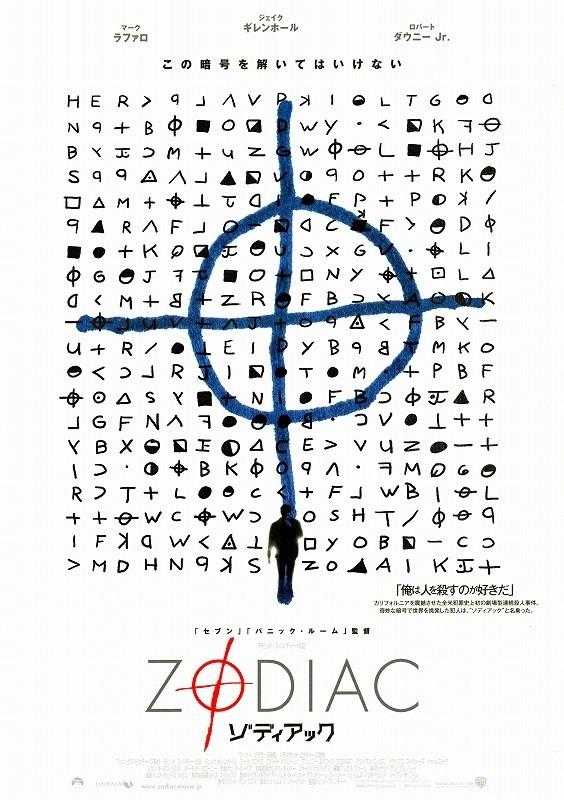 映画「ゾディアック」のポスター