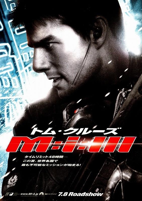 映画「M:i:Ⅲ」のポスター