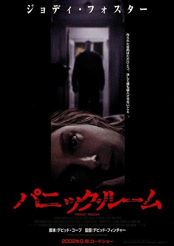 映画「パニック・ルーム」ポスター