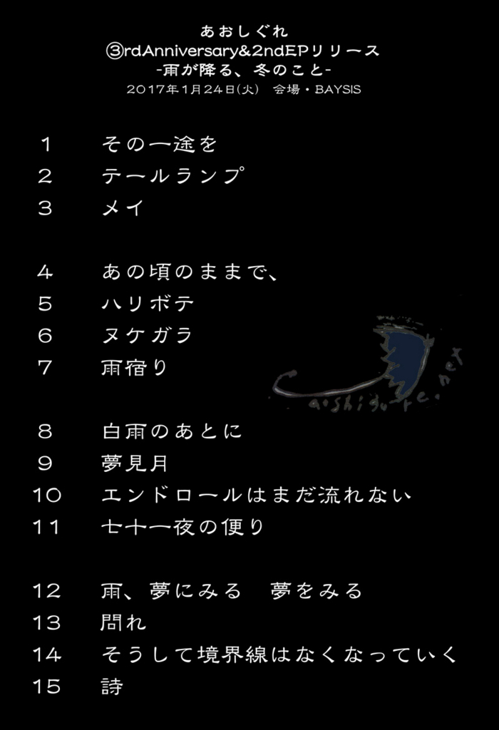 f:id:aoshiguresan:20170127015505j:plain