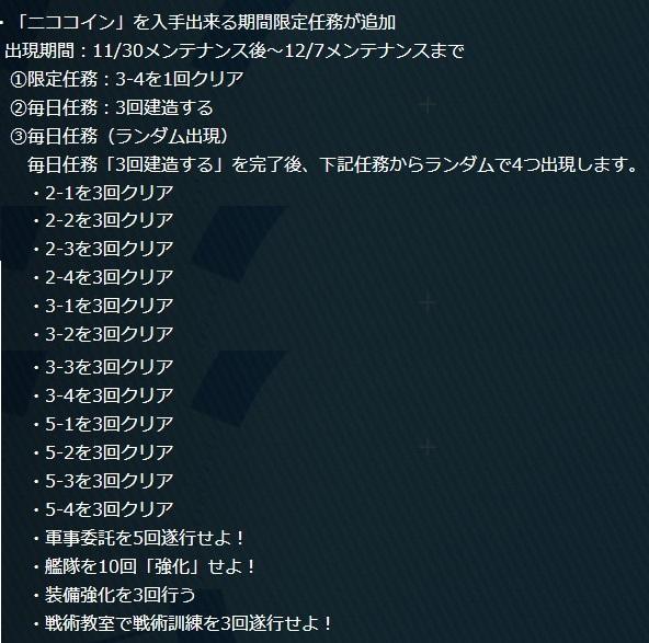 f:id:aotaka88:20171128230519j:plain