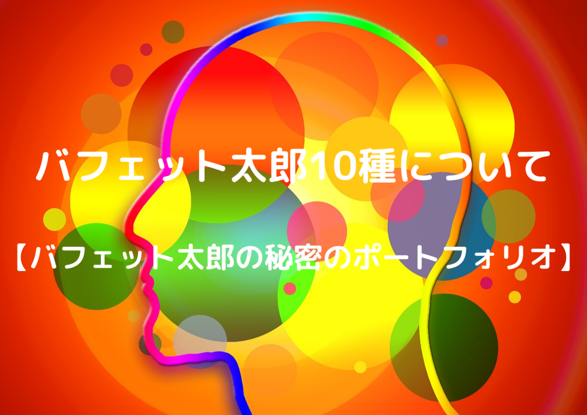 f:id:aotakoblog:20210902152223p:plain