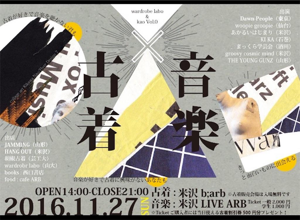 f:id:aotaku4869:20161029165958j:image