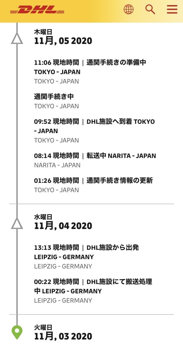 f:id:aotamasaki:20201110223830j:plain