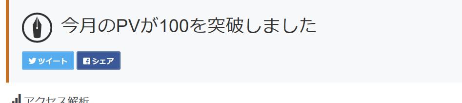 f:id:aotsuki-u10:20170429173822p:plain