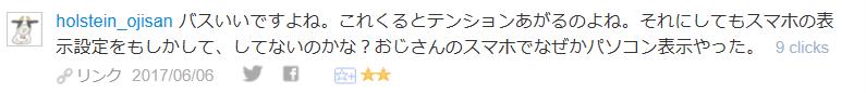 f:id:aotsuki-u10:20170606122908p:plain