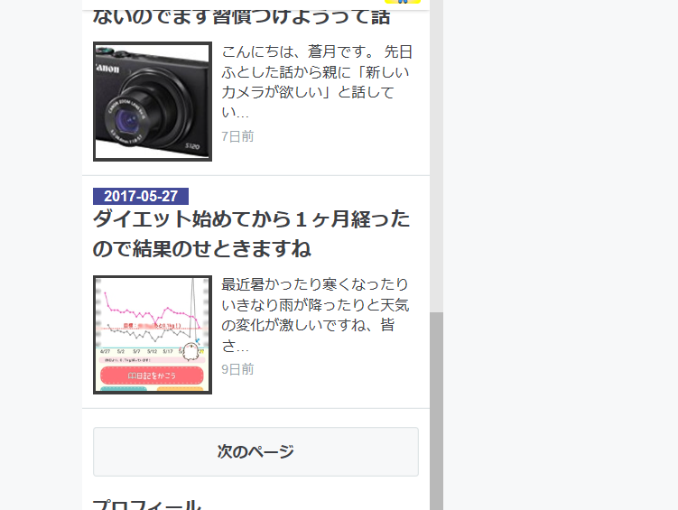 f:id:aotsuki-u10:20170606142219p:plain