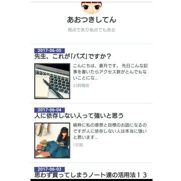 f:id:aotsuki-u10:20170606150308j:plain