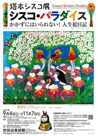 f:id:aoumiwatatsumi:20210905191113j:plain