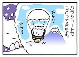 hatsuyume3.jpg