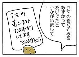 kuma3.jpg