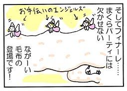 makura14.jpg