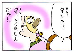mamoru4.jpg