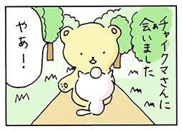morikuma2.jpg