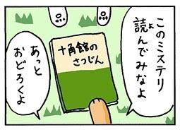 mystery1.jpg
