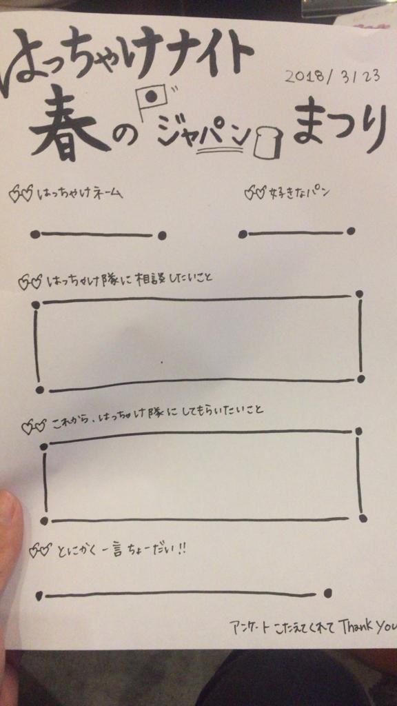 f:id:aoyagiblogchang:20180327001400j:plain
