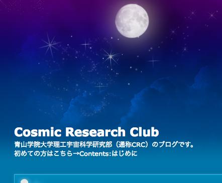 f:id:aoyama-crc:20161203103258p:plain